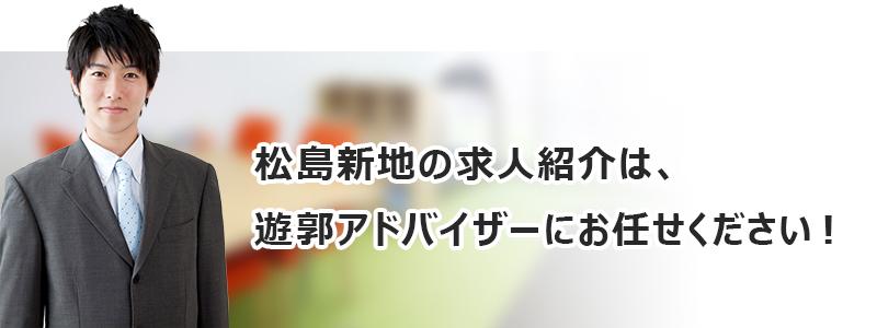 松島新地のアルバイト&求人は「遊郭アドバイザー」にお任せください!