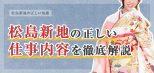 松島新地の仕事内容とは?お仕事&サービスの流れを全部説明します