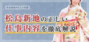 松島新地の仕事内容とは?お仕事&サービスの流れを説明