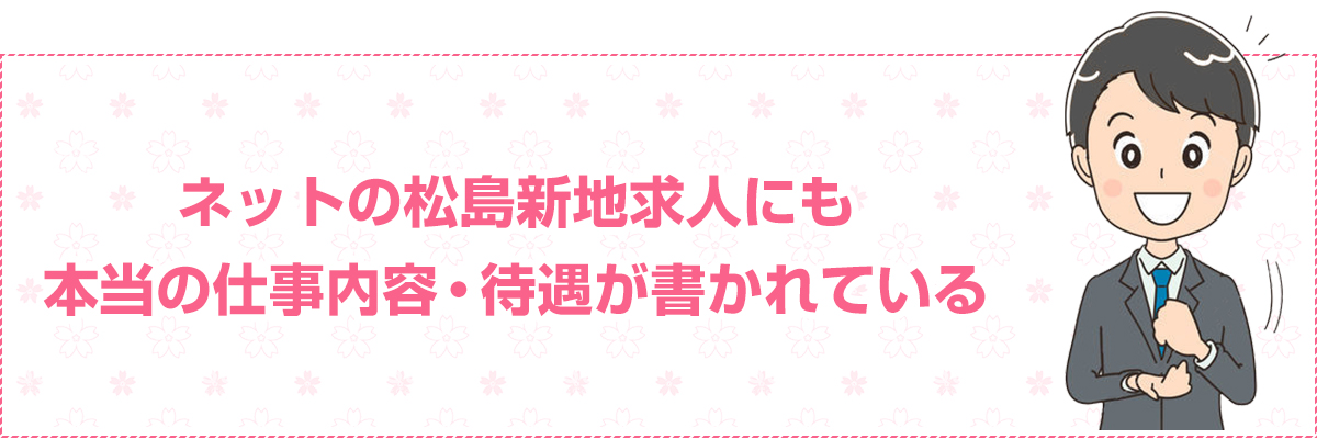 松島新地の求人で嘘じゃない本当の待遇って何?