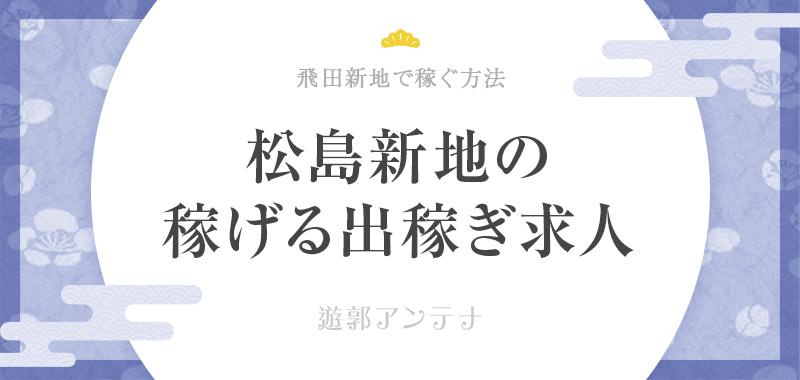 松島新地へ出稼ぎする注意点&稼げる料亭情報