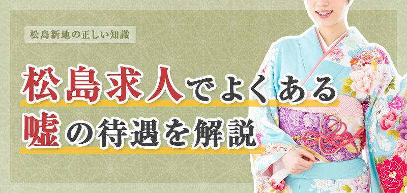 松島新地の嘘求人に要注意!誇大広告を見抜いて優良料亭を探すには