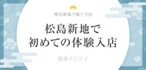 松島新地で体験入店しよう!体入の流れと優良料亭を見つける方法を解説