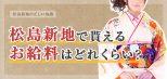 松島新地の給料ってどれくらい?日給や月収を一切盛らずにガチ公開