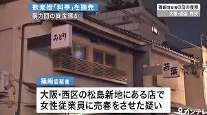松島新地で料亭が摘発されたニュース