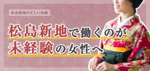 松島新地の未経験者は必見!不安や疑問に本音トークでお答えします