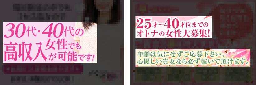 30代歓迎の松島新地誇大広告