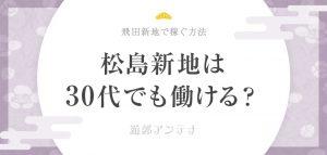 松島新地で30代(アラサー)向け求人を探すの注意点&稼ぐ方法