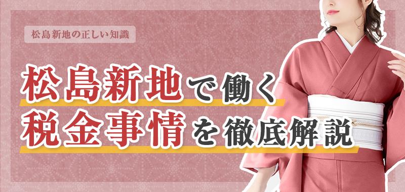 松島新地の確定申告・納税のアレコレを分かりやすく解説します