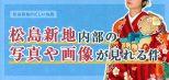 松島新地の画像まとめ!女の子や街の雰囲気が分かる写真を公開
