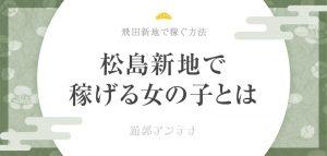 かわいいだけじゃダメ!松島新地で稼げる女の子の特徴&働き方を解説
