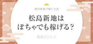 松島新地は「ぽっちゃり」や「デブ」でも稼げるの?ぶっちゃけトークで解説