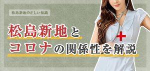 松島新地でコロナウィルスの影響(働き方・給料)を女性向けに解説
