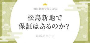 松島新地に保証制度はあるの?日給保証・最低保証を徹底解説!