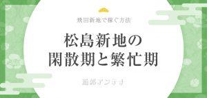 松島新地の繁忙期、閑散期はいつ?稼げる時期を知って効率よく働こう
